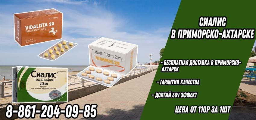 Купить Сиалис в Аптеке в Приморско-Ахтарском с доставкой