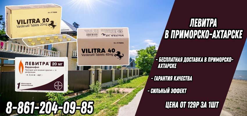Купить Левитру в Аптеке с доставкой в Приморско-Ахтарске с доставкой