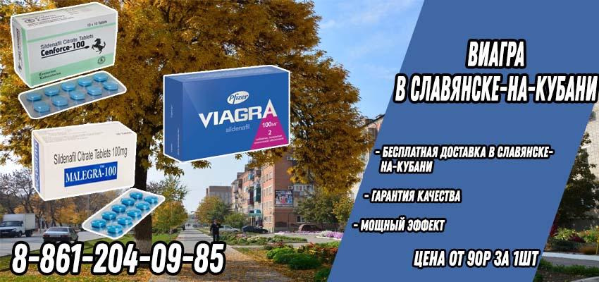Купить Виагру в Аптеке в Славянске-на-Кубани с доставкой