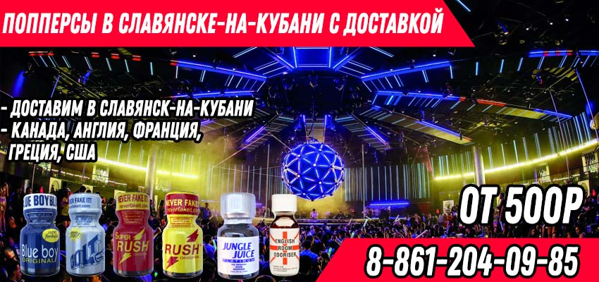 Купить Попперсы в Славянске-на-Кубани с доставкой