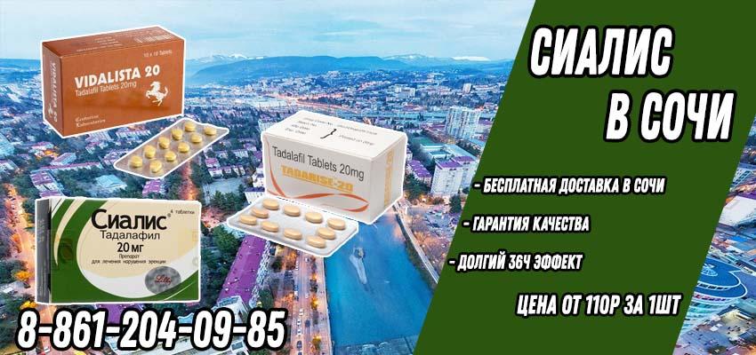Купить Сиалис в Сочи в аптеке с доставкой