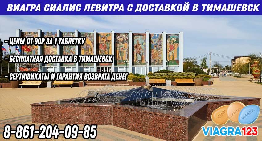 Купить Виагру Сиалис Левитру Дапоксетин в Тимашевске