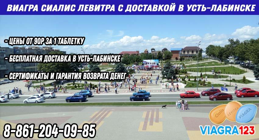Купить Виагру Сиалис Левитру Дапоксетин в Усть-Лабинске с доставкой