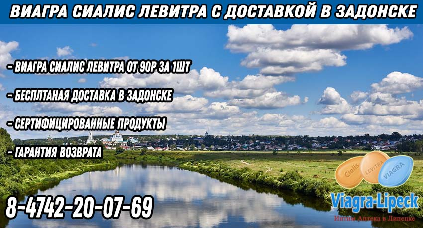 Купить Виагру Сиалис Левитру Дапоксетин в Задонске с доставкой