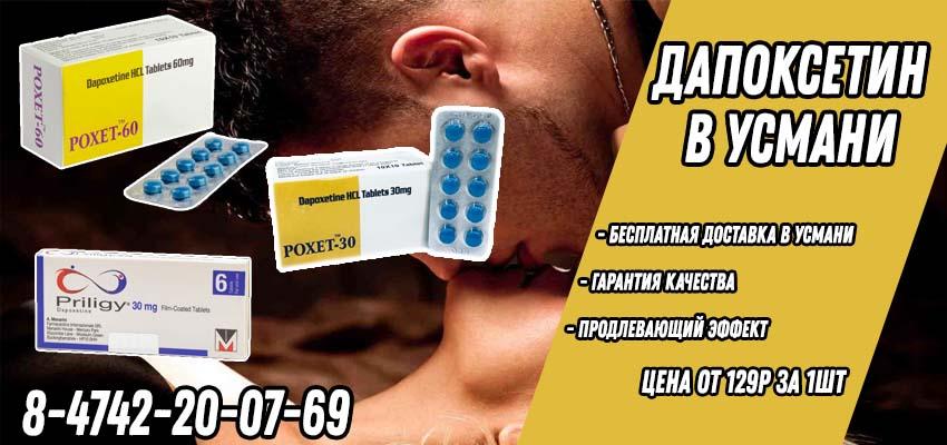 Купить Дапоксетин в Усмани в Аптеке с доставкой
