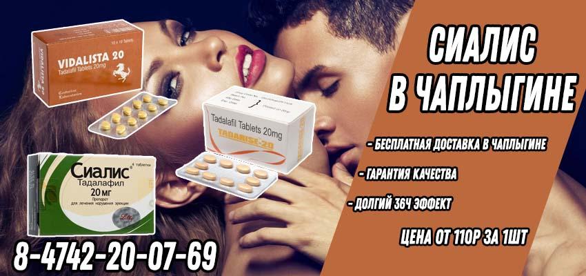 Купить Сиалис в Аптеке в Чаплыгине с доставкой
