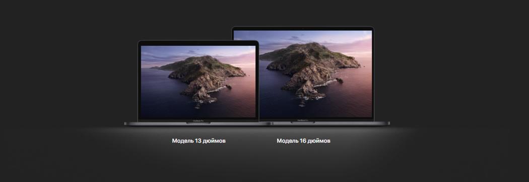 MacBook Pro купить в Москве недорого