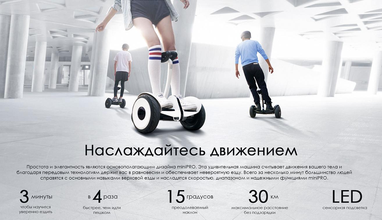 Сегвей Ninebot Mini Pro цена
