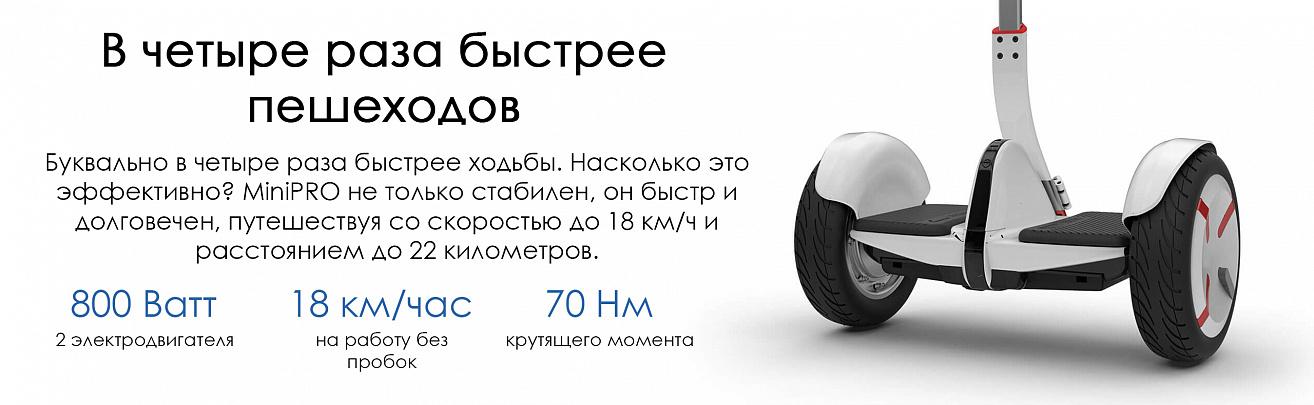 Сегвей Ninebot Mini Pro недорого