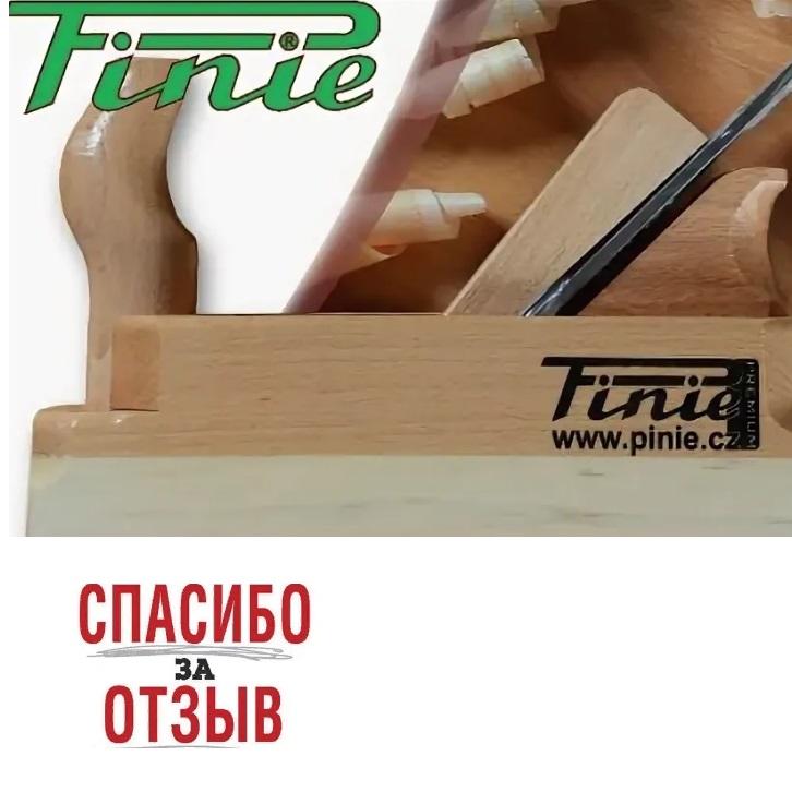 Инструменты Pinie