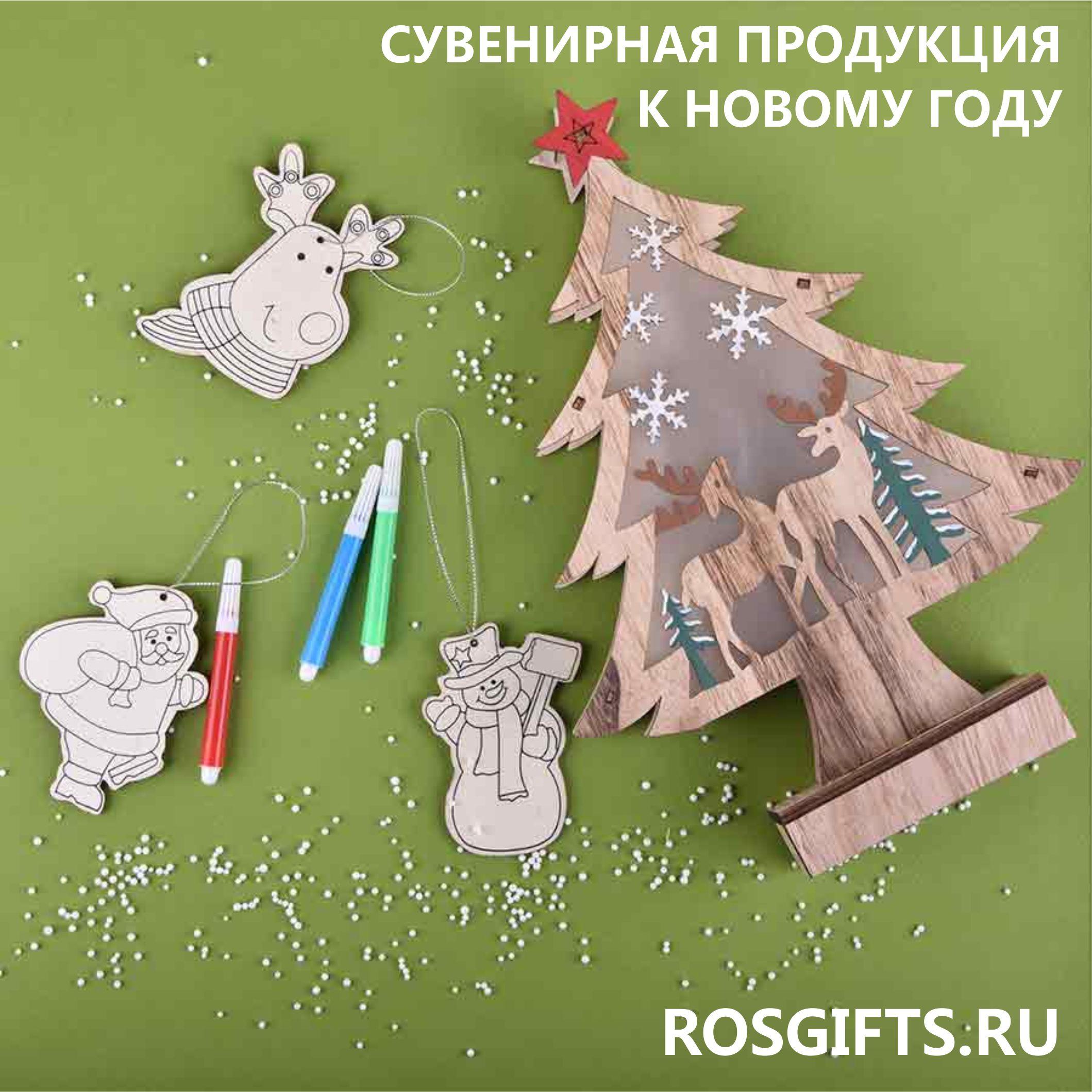 сувенирная продукция к новому году