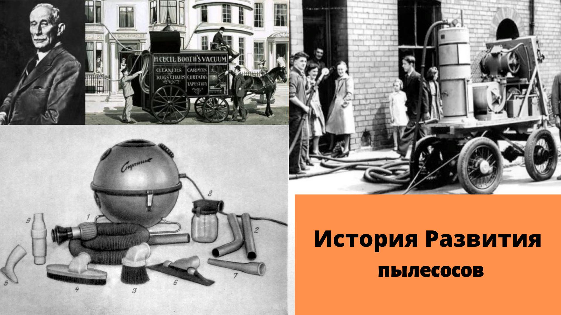 История развития пылесосов