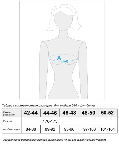 размерная сетка на женскую футболку Сова