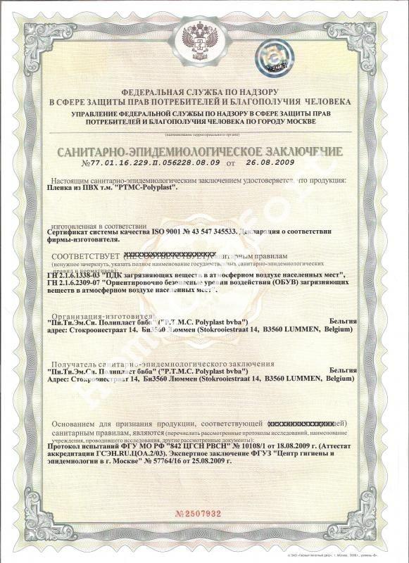 сертификат качества на пленку полипласт