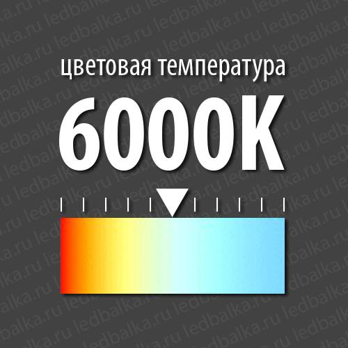 Цветовая температура 6000К