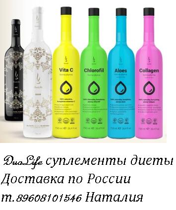 напитки дуолайф купить в россии