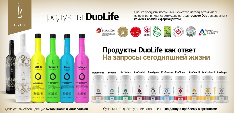 Натуральные суплементы диеты DuoLife