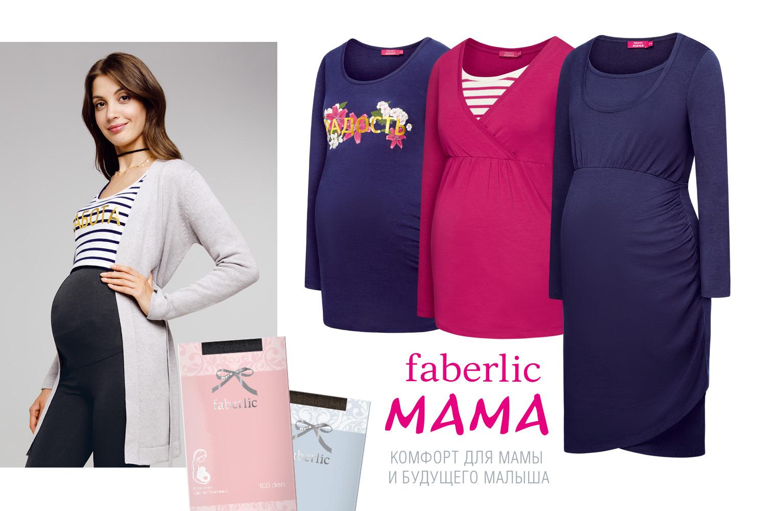 Фаберлик одежда для мам