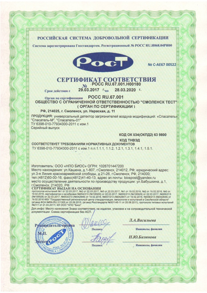 сертификат на спасатель