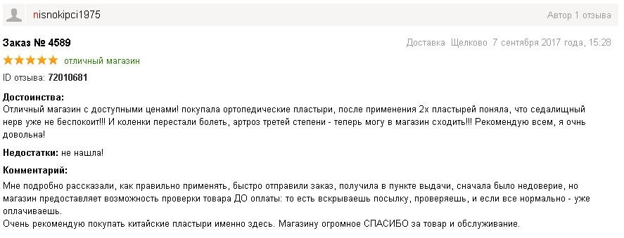 Отзыв покупателя об интернет-магазине InMagazin.biz