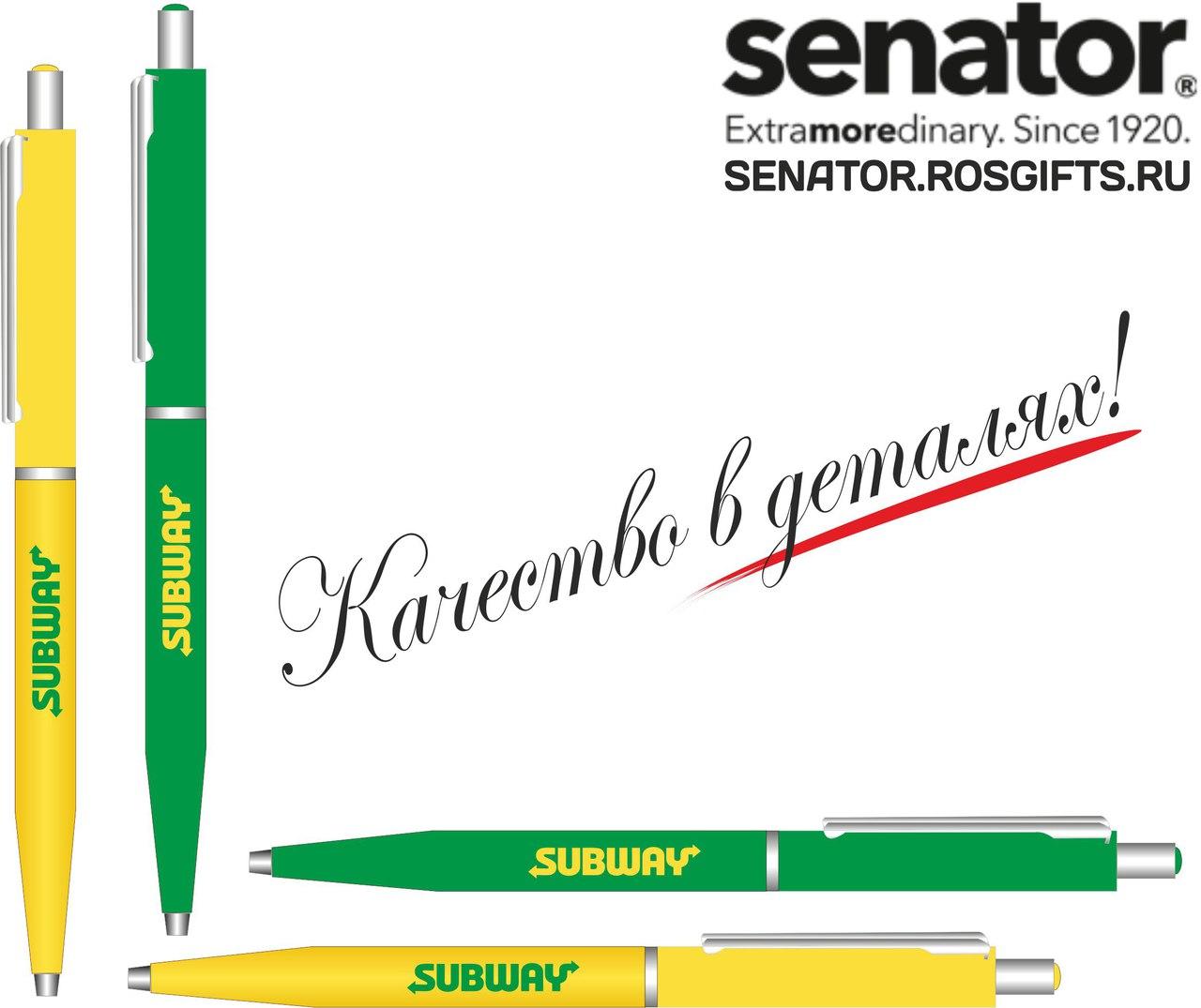 заказать ручки сенатор поинт