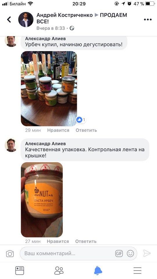 Урбеч купил, начинаю дегустировать