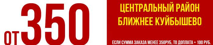 Центр, Бл. Куйбышево - Бесплатная доставка от 350 рублей