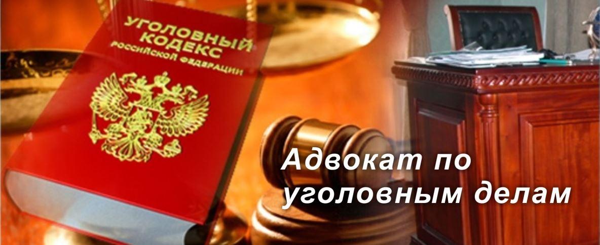 Алтуфьево Адвокат по уголовным делам
