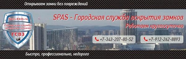 https://st.storeland.ru/6/2455/779/1_spas-ektb.ru.jpg