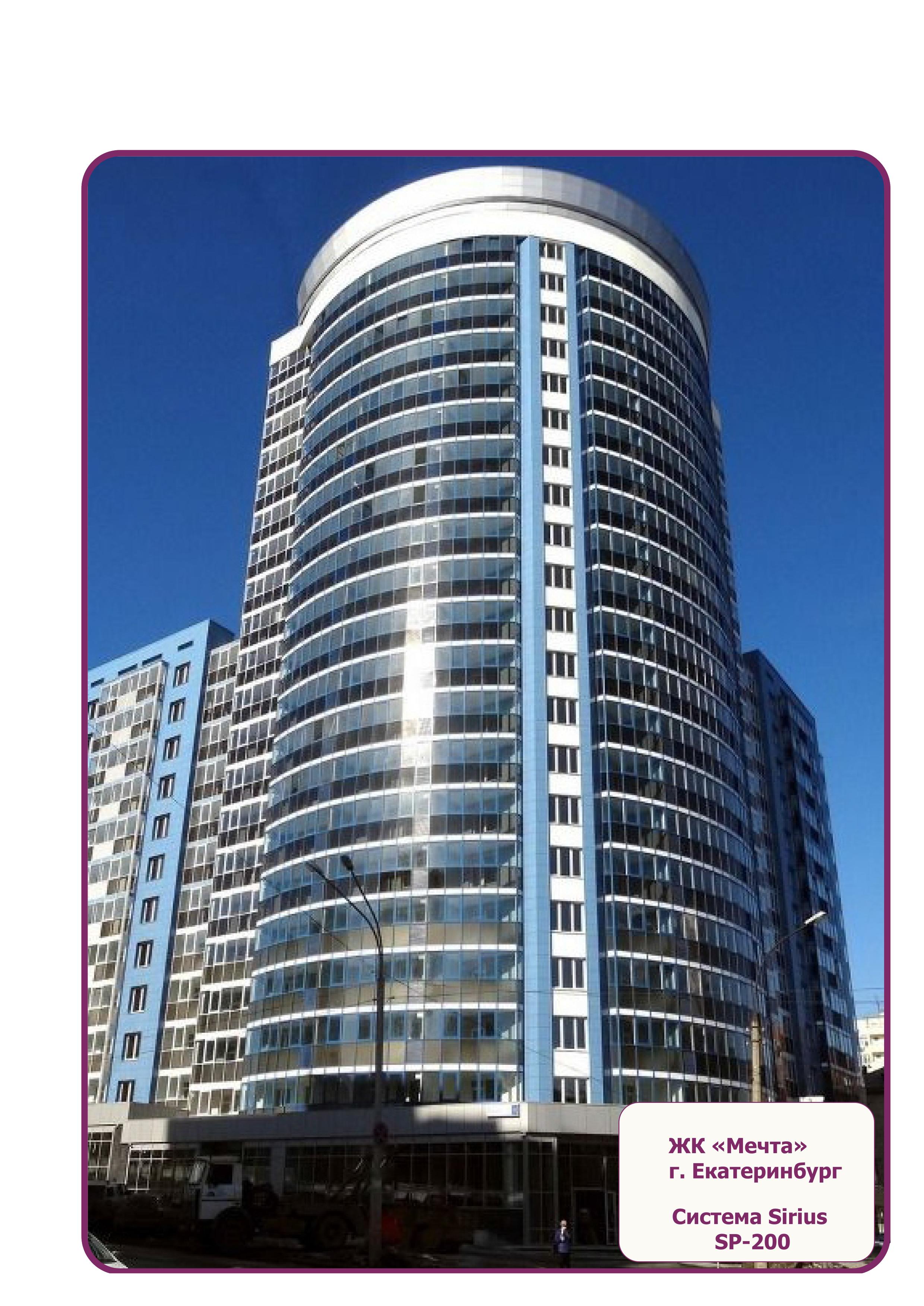 ЖК Мечта г. Екатеринбург Фасад объекта облицован на алюминиевой подсистеме SIRIUS SP-200 - композитные панели, усиленный профиль замкнутого сечения