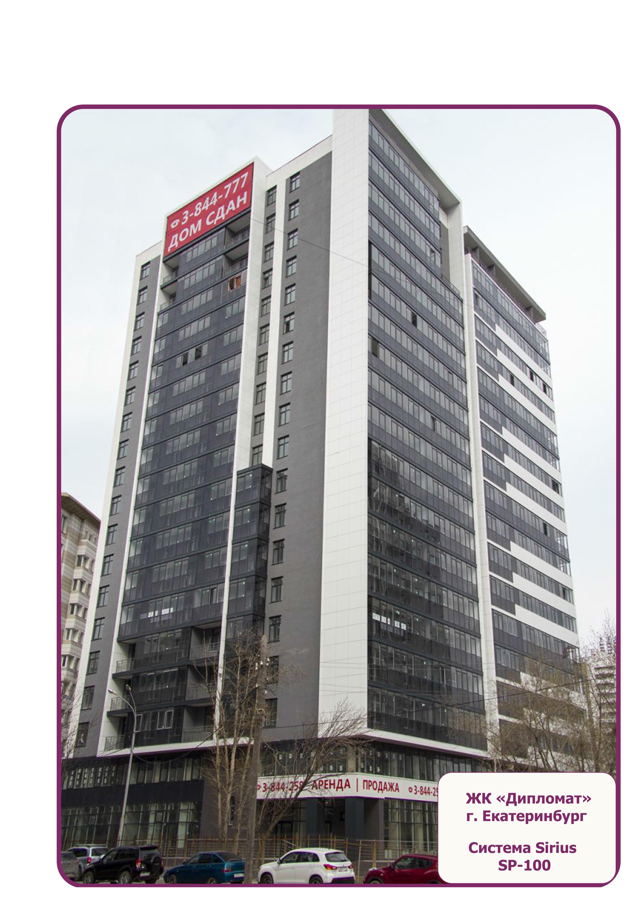 ЖК Дипломат г. Екатеринбург Фасад объекта облицован на алюминиевой подсистеме SIRIUS SP-100 - керамогранитная плитка, усиленный профиль замкнутого сечения