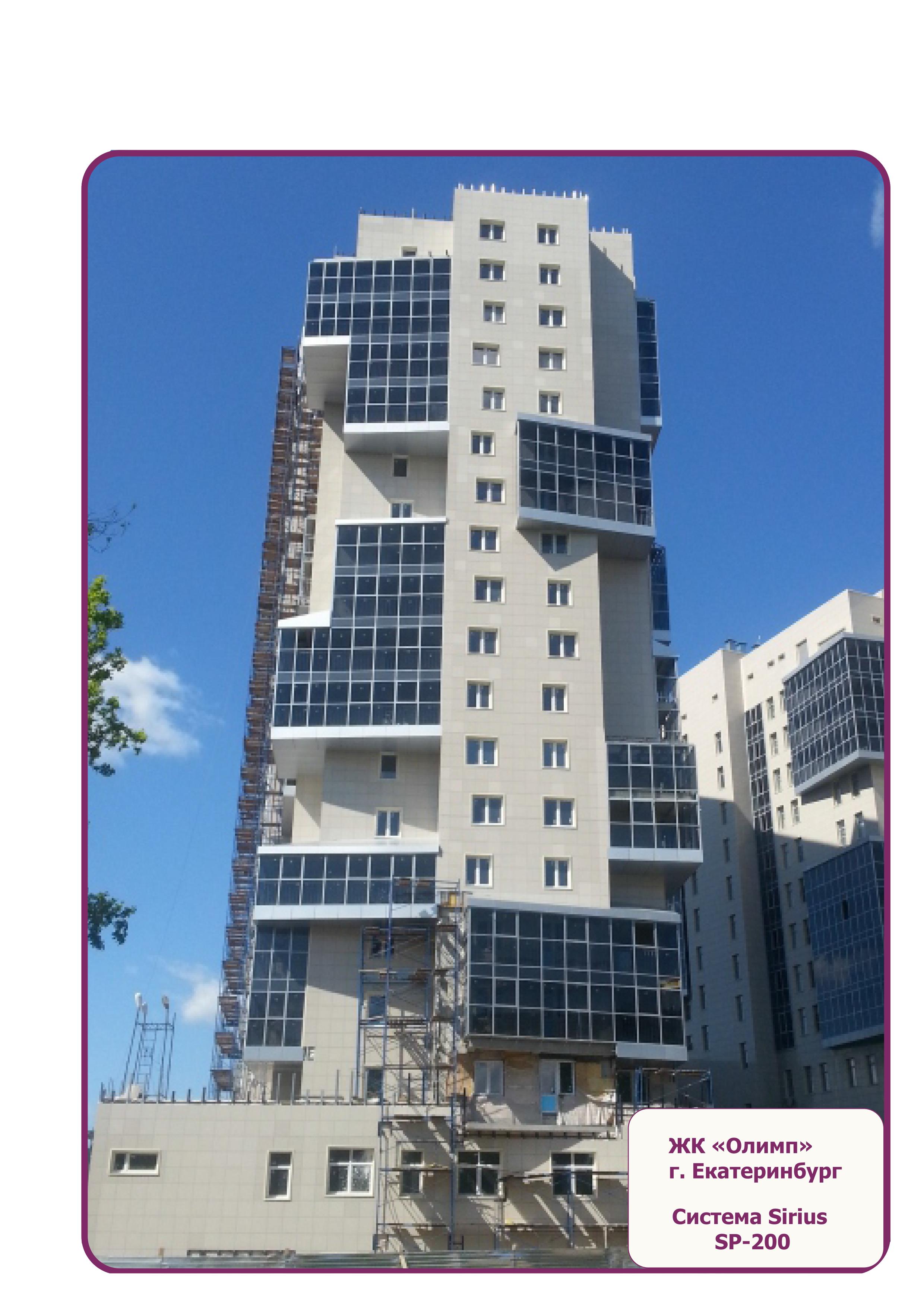 ЖК Олимп г. Екатеринбург Фасад объекта облицован на алюминиевой подсистеме SIRIUS SP-200 - композитные панели, усиленный профиль замкнутого сечения