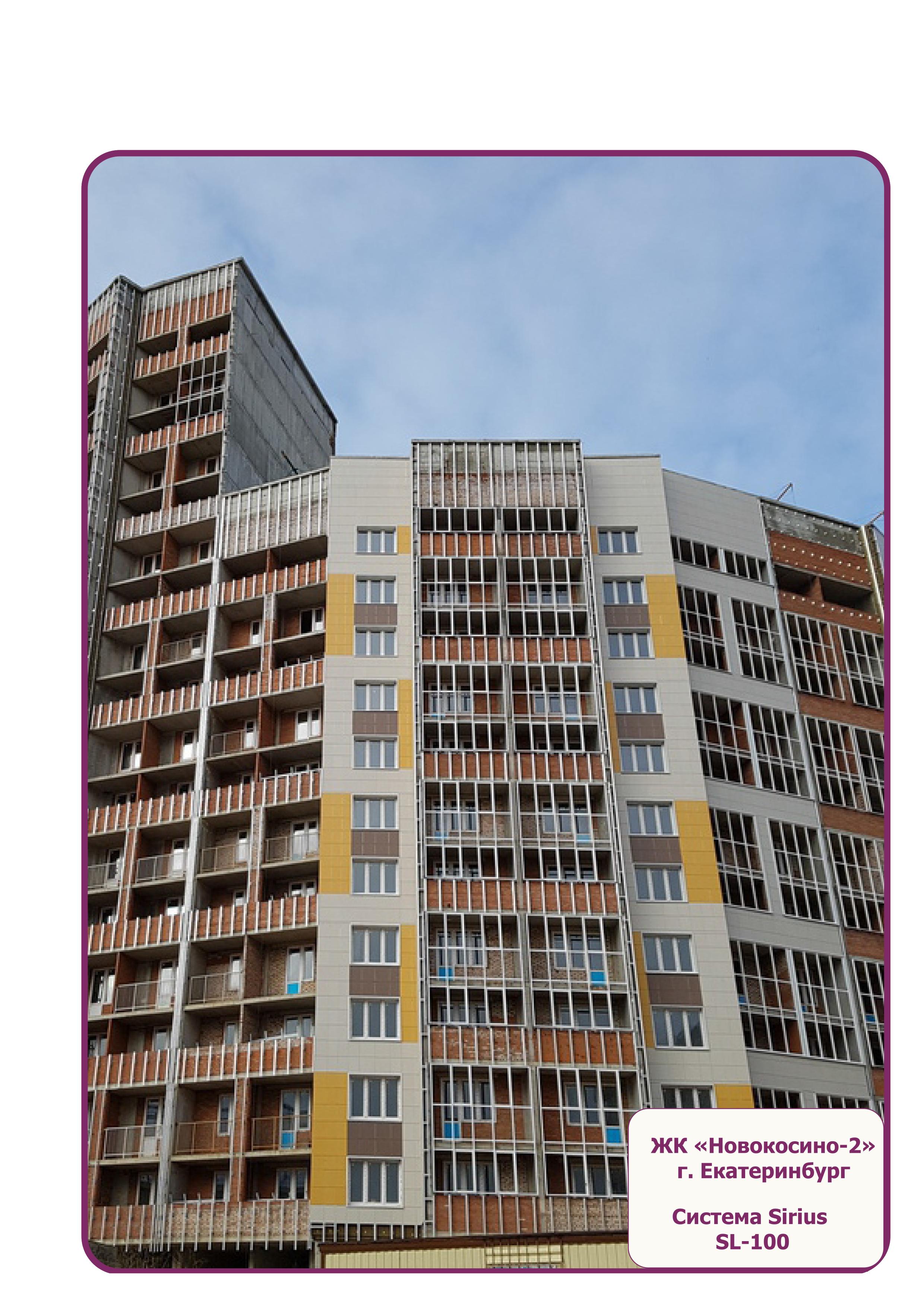 ЖК Новокосино-2 г.Москва  Фасад объекта облицован на алюминиевой подсистеме SIRIUS SL-100 - керамогранитная плитка, классический Т-профиль