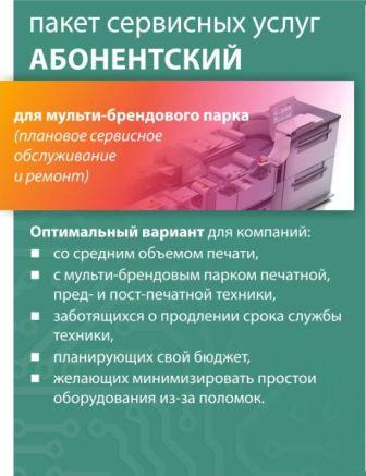 Пакет сервисных услуг, абонентский