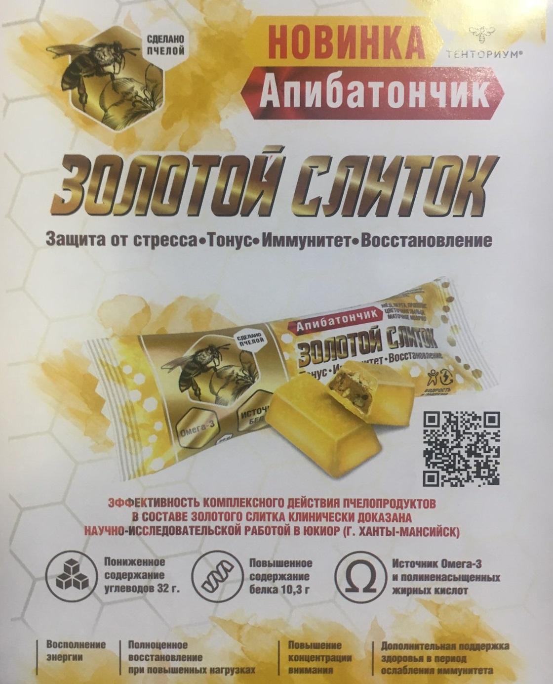 Апибатончик Золотой Слиток Тенториум