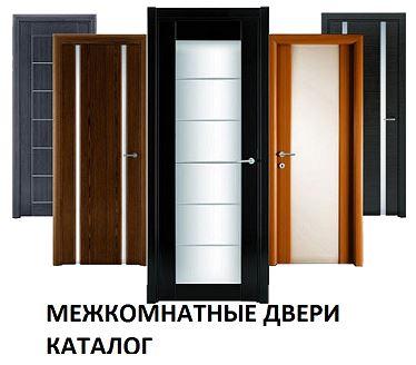 межкомнатные двери гайва