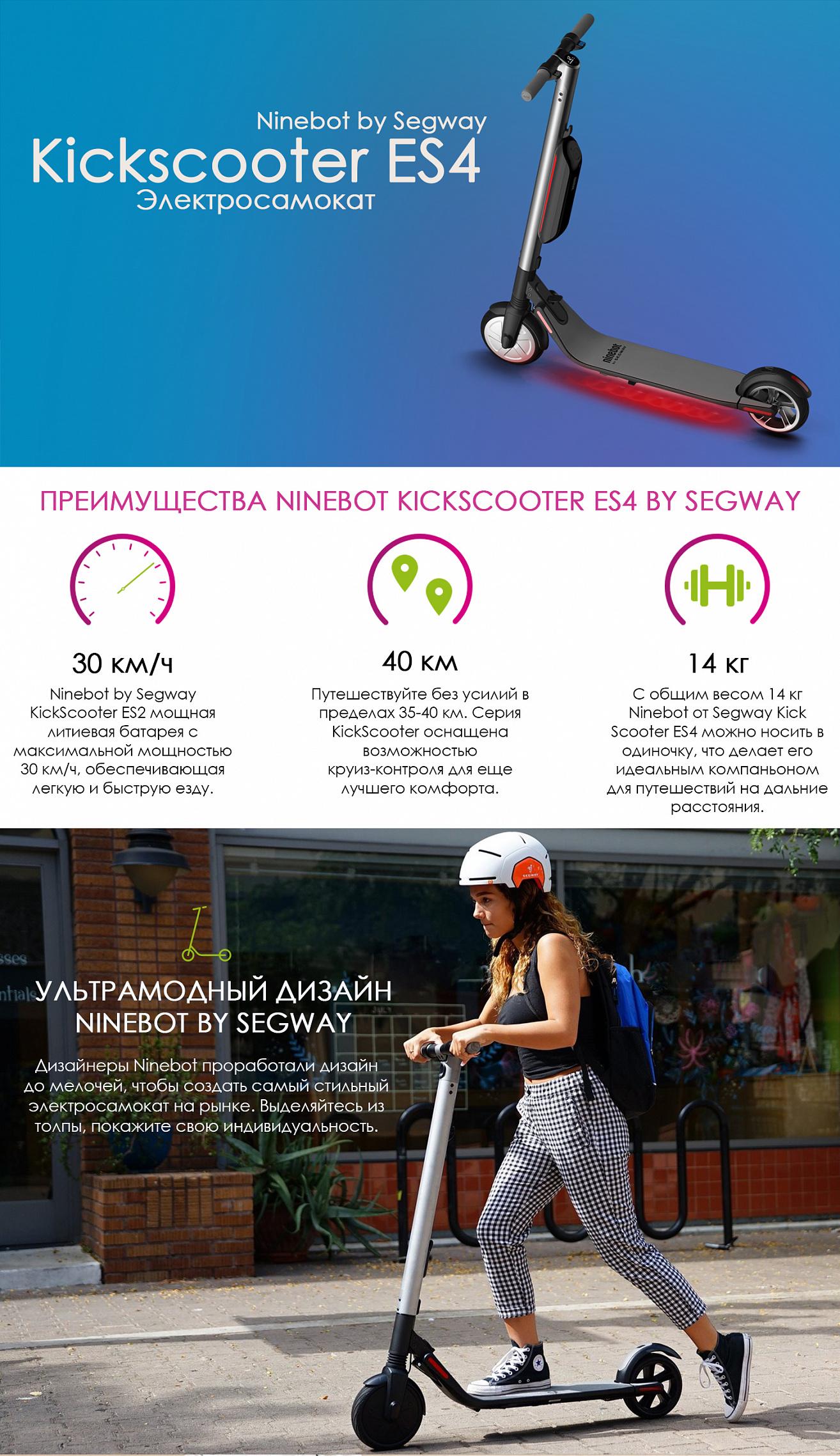 Электросамокат Ninebot KickScooter ES4 купить