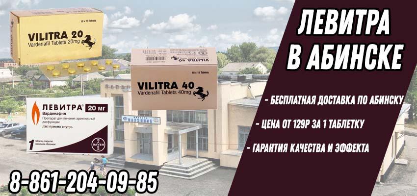 Купить Левитру в Абинске в Аптеке