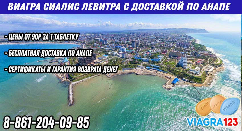 Купить Виагру Сиалис Левитру Дапоксетин в Анапе с доставкой