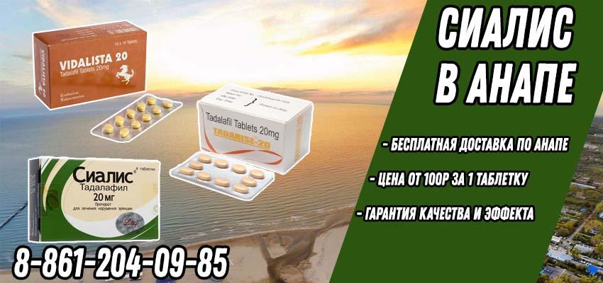 Купить Сиалис в Анапе в аптеке с доставкой