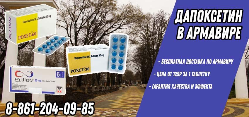 Купить Дапоксетин в Армавире в аптеке дёшево