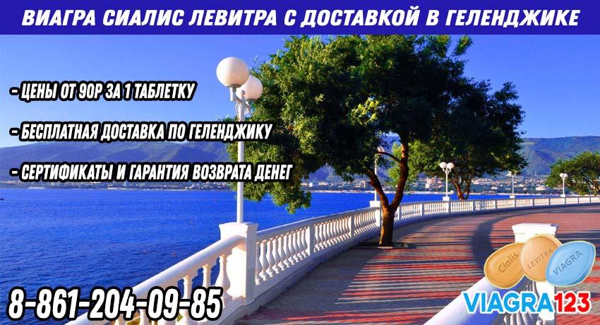 Купить Виагру Сиалис Левитру Дапоксетин в Геленджике с доставкой