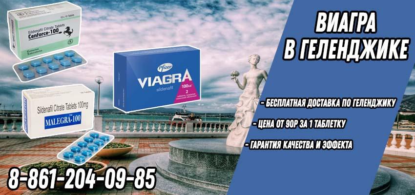 Купить Виагру в Геленджике в аптеке с доставкой