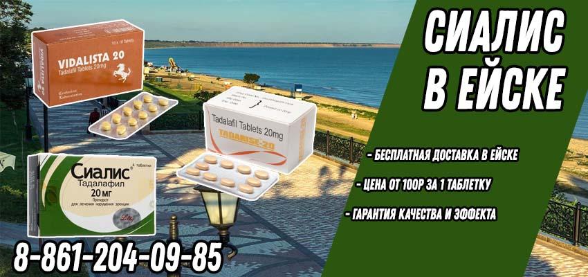 Купить Сиалис в Ейске в Аптеке с доставкой