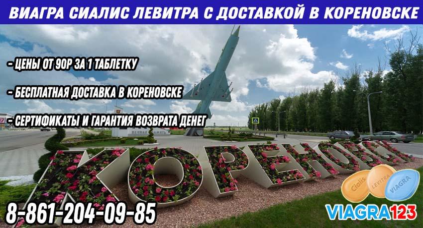 Купить Виагру Сиалис Левитру Дапоксетин в Кореновске с доставкой