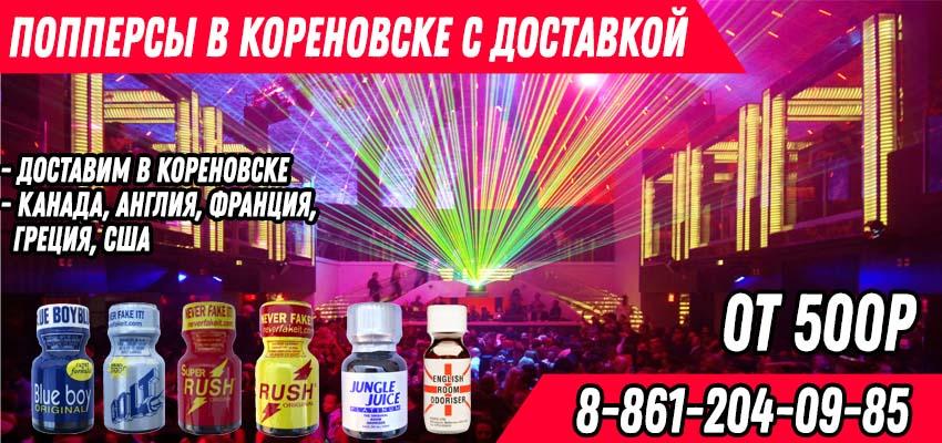 Купить Попперсы в Кореновске с доставкой