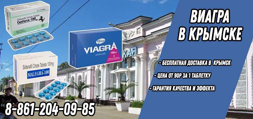 Купить Виагру в аптеке в Крымске с доставкой