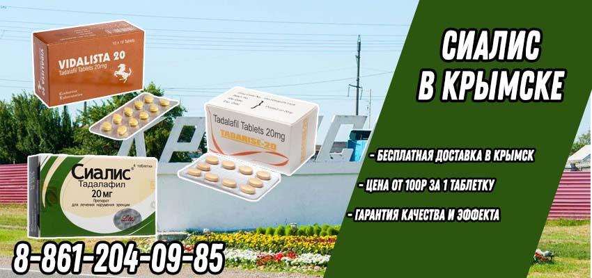 Купить Сиалис в Аптеке в Крымске с доставкой