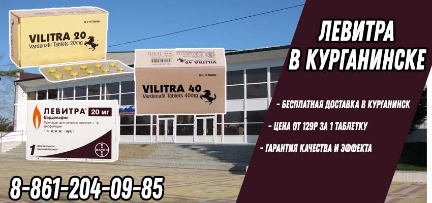 Купить Левитру В Курганинске в аптеке с доставкой