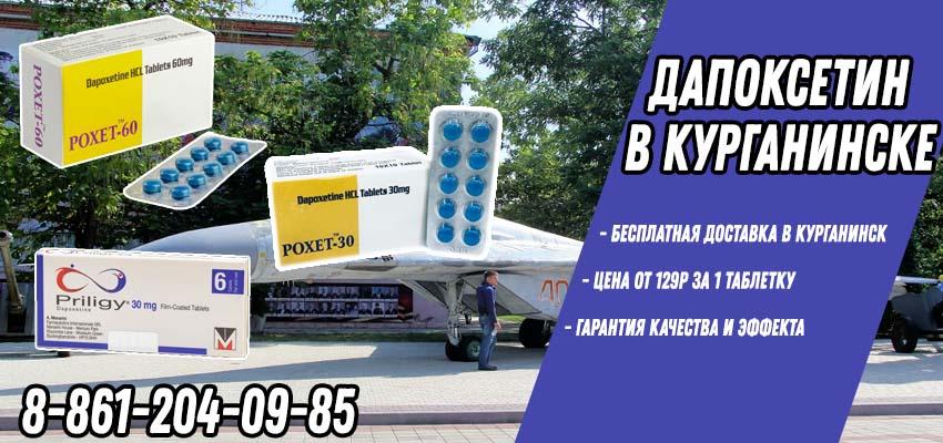Купить Дапоксетин в Аптеке в Курганинске с доставкой